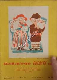 Płomyk_czasopismo_gazeta_230