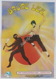 Bruce Lee - 36