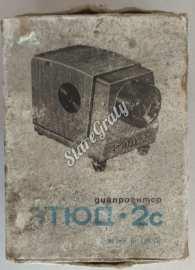 projektor-etude-1